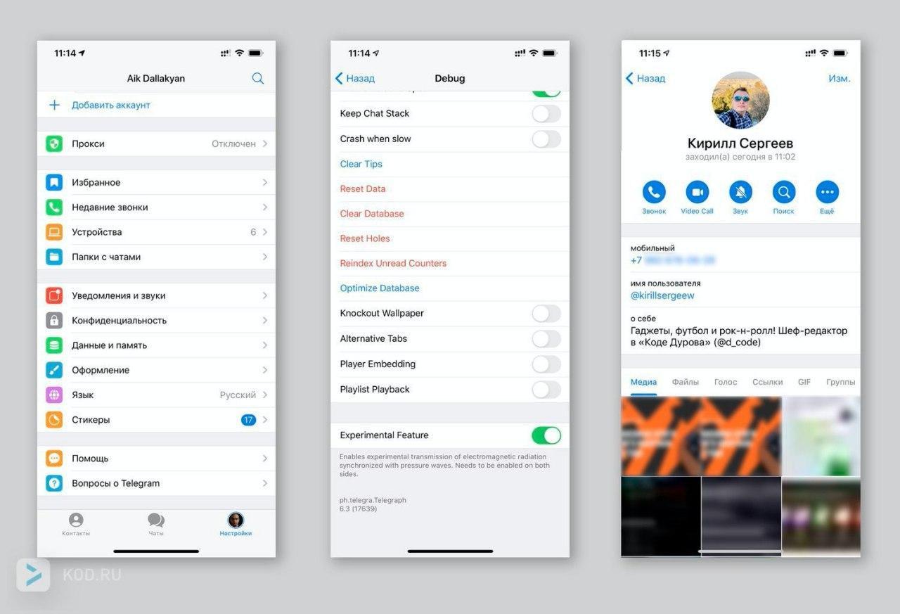 Телеграм в тестовом режиме добавил в мессенджер видеозвонки