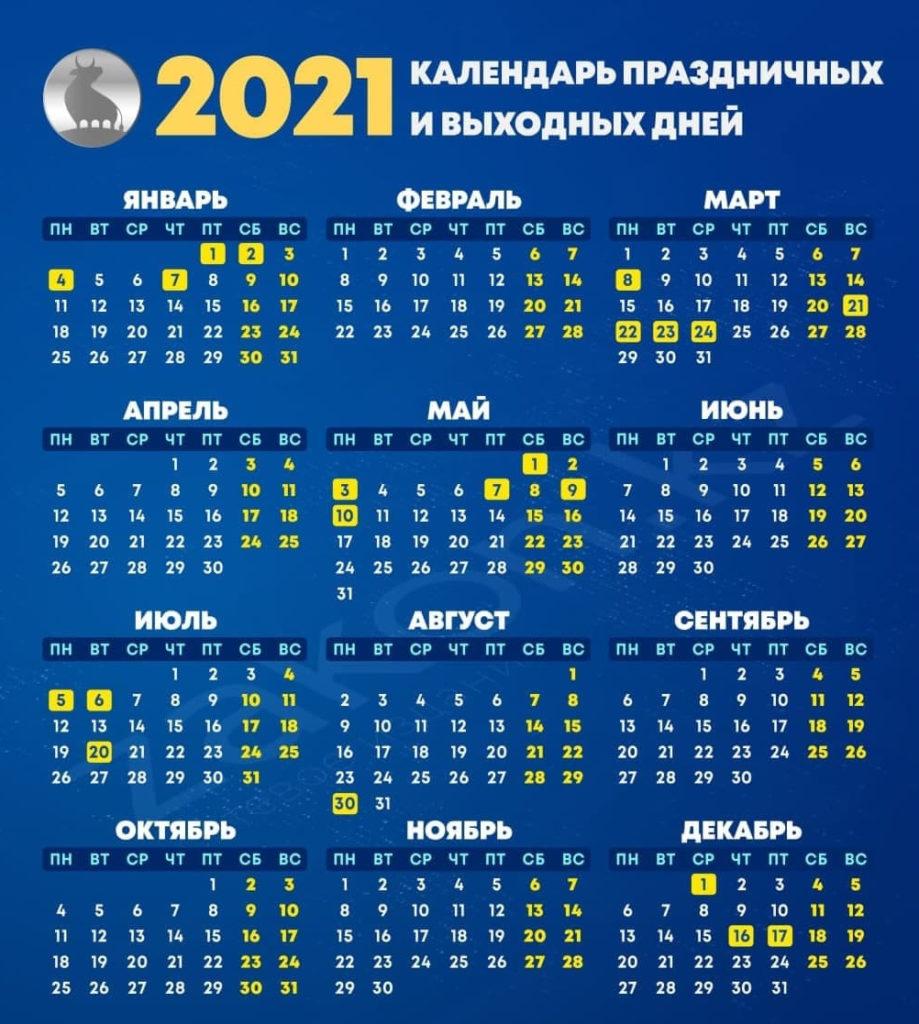 Календарь праздников Казахстана 2021