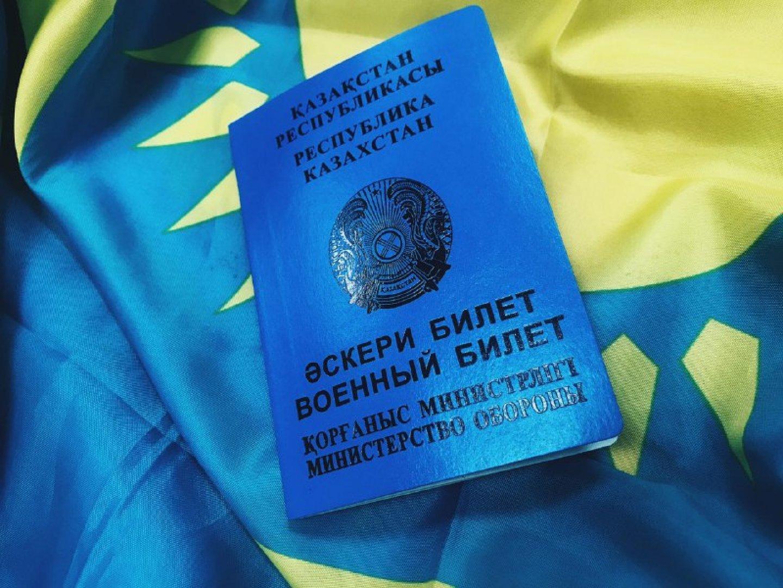 Военный билет в Казахстане фото
