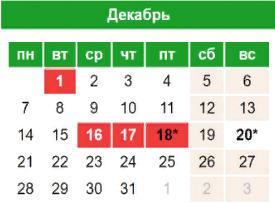 Календарь отдыха в декабре 2020 в Казахстане