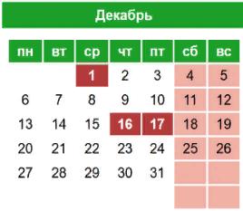 Праздники и выходные дни в Казахстане в декабре 2021