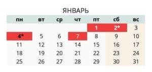Праздники и выходные в Казахстане 2021