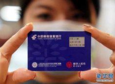 Развитие государственной китайской криптовалюты продолжается