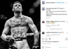 Конор Макгрегор объявил поединке с американцем Дастином Порье в рамках UFC