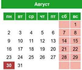 Как отдыхаем в августе в Казахстане? Праздники и выходные дни