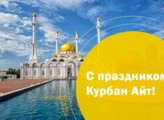 Президент и Елбасы поздравили казахстанцев с праздником Курбан айт