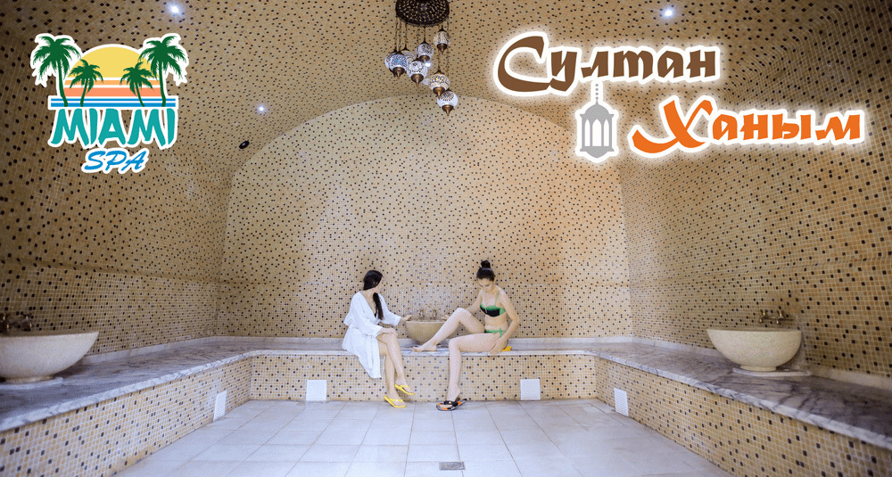 Баня в Алматы